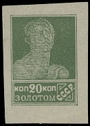 Soviet Union FIRST DEFINITIVE TYPOGRAPHICAL PRINTING (IMPERF): 1924-25, 20k