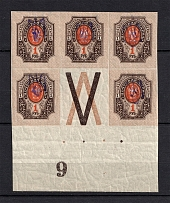 Kiev Type 2g - 1 Rub, Ukraine Tridents Block (Control Number `9`, Coupon, Signed, MNH)