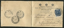 1914. Warsaw (Poland) - Khiva Khanate (with cancellation of New Urgenich and Khiva). The advertising parcel was sent on