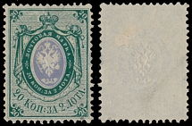 Russian Empire, 1858, trial color proof of 20k in green and violet, perf. 14½x15
