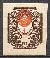 1917 Russia 1 Rub (Print Error, Shifted Center)