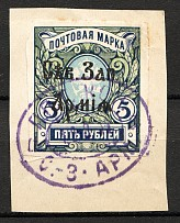 1920 Russia Noth-West Army Civil War 5 Rub (Noth-West Army Cancellation, Signed)