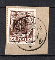 Kiev Ministerial Type on Romanovs - 7 Kop, Ukraine Trident (Signed, Canceled)