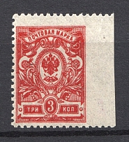 1908 3k Russian Empire (MISSED Perforation, Signed, MNH)