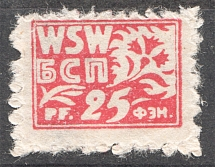 WSW БСП Non-Postal Stamp 25 Pf (MNH)