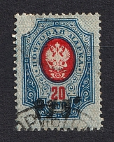 1920 Venyov (Tula) `20 руб` Geyfman №8, Local Issue, Russia Civil War (Canceled)