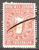 1876 Russia Railway Government in Finland For Packages 7 Kop (Cancelled)