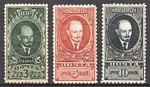 1928-29 USSR Lenin the Standard Edition (Full Set)