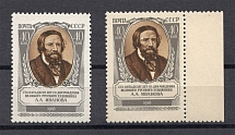 1956 USSR 150th Anniversary of the Birth of Ivanov Sc. 1865 (White+Cream Paper, Full Set, MNH)