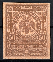 1919 Crimea Civil War 50 Kop Money-Stamp (CV $50)