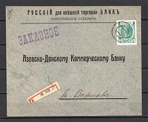 Mute Postmark of Nikolaev, Registered Letter, Corporate Envelope, Bank (Nikolayev, Levin #312.01 RLC)