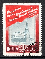 1954 USSR Elections (Dark Dot on the Building, CV $300, Full Set, Cancelled)