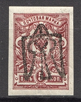 Ukraine Odessa Type 7 Trident 5 Kop (Inverted Overprint, Signed, CV $100)