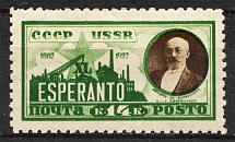 1927 USSR Anniversary of the Esperanto (With Watermark, Full Set)
