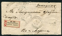1903. Registered departure of the Marienhausen Volost Board. Calendar stamp and custom label of the Marienhausen Volost