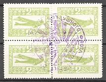 ODVF (Society of Friends of the Air Fleet) Block 2 Kop in Gold (Cancelled)