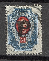 1920 Kustanay (Turgayskaya) 20 Rub Geyfman №48 Local Issue Russia Civil War (Canceled)