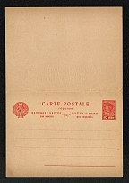 1931 Belarusian language USSR Standard Postal Stationery Postcard With a paid answer, Mint