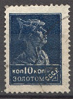 1924-25 USSR Definitive Issue 10 Kop (Double Print, Cancelled)