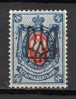 Kiev Type 2gg - 14 Kop, Ukraine Tridents (Black Overprint)