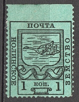 Russia Nolinsk Zemstvo 1 Kop (Missed Perforation)
