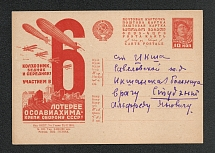 Advertising card Mi P127. I Bild102 (Osoviahim lottery), signed