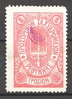 1899 Crete Russian Military Administration 1 Г Rose (Dot after `Σ`)