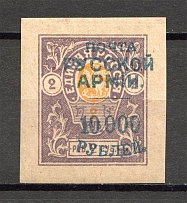 1921 Russia Wrangel on Denikin Issue Civil War 10000 Rub on 2 Rub