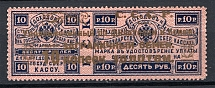 1923 USSR Trading Tax Stamp 10 Kop