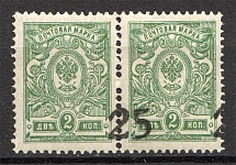 1918 South Russia Rostov-on-Don 25 Kop (Shifted Overprint, Signed, MLH/MNH)