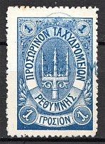 1899 Crete Russian Military Administration 1Г Blue (CV $75, Cancelled)
