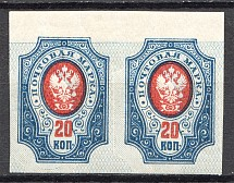 1917 Russia 20 Kop (Print Error, Shifted Background)