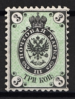 1864 3 kop Russian Empire, No Watermark, Perf 12.5 (Sc. 6, Zv. 9, CV $1,100)