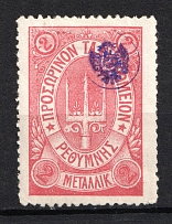 1899 2m Crete 2nd Definitive Issue, Russian Administration (ROSE Stamp, Signed)