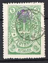 1899 Crete Russian Military Administration 2М Green (Cancelled)