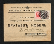 Mute Cancellation of Warsaw, Commercial Letter Бр Нобель (Warsaw, Levin #512.08, dot 5mm p. 100)