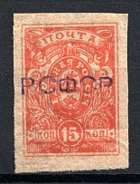 1918-22 Unidentified `РСФСР` Local Issue Russia Civil War (MNH)