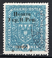 1919 Stanislav West Ukrainian People's Republic 2 ГРН (Cancelled)