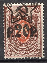 1922 RSFSR 20 Rub (Typographic Shifted Overprint)