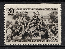 1940 60k The 10th Anniversary of the Mayakovskys Death, Soviet Union USSR (MISSED Perforation, Print Error, MNH)