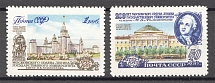 1955 Lomonosov Moscow University (40 Kop Line Perf 12.5, CV $45, Full Set, MNH)