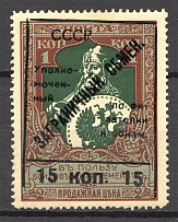1925 USSR Trading Tax Stamp (Broken Frame)