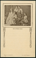 Imperial Russia During the WWI 1914, illustrated (Royal Family) stationery piece
