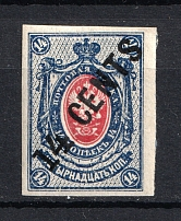 1920 14c Offices in China, Russia (IMPERFORATED, MNH)