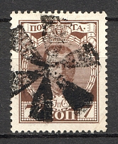 Mill Wheel - Mute Postmark Cancellation, Russia WWI (Mute Type #572)