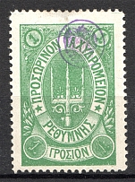 1899 Crete Russian Military Administration 1Г Green (Dot after `Σ` CV $40)