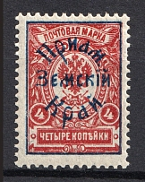 1922 4k Priamur Rural Province Overprint on Eastern Republic Stamps, Russia Civil War (Perforated, MNH)