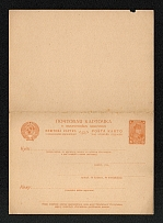 1929 Ukrainian language USSR Standard Postal Stationery Postcard With a paid answer, Mint