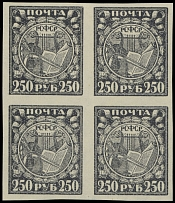 RSFSR 1921, 250r violet, typo instead of litho printing variety in block of four