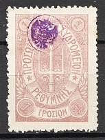 1899 Crete Russian Military Administration 1G Lilac